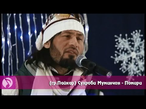 Gr.Paykar - Suhrobi Muminjon -Pomiri | (гр.Пайкар) Сухроби Муминчон - Помири (Клипхои точики 2016)