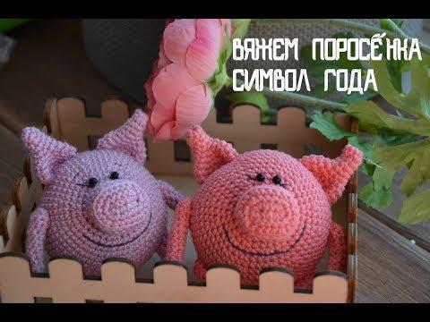 Вязаная свинка крючком. Вяжем символ года. Год свиньи. Игрушка на елку своими руками.