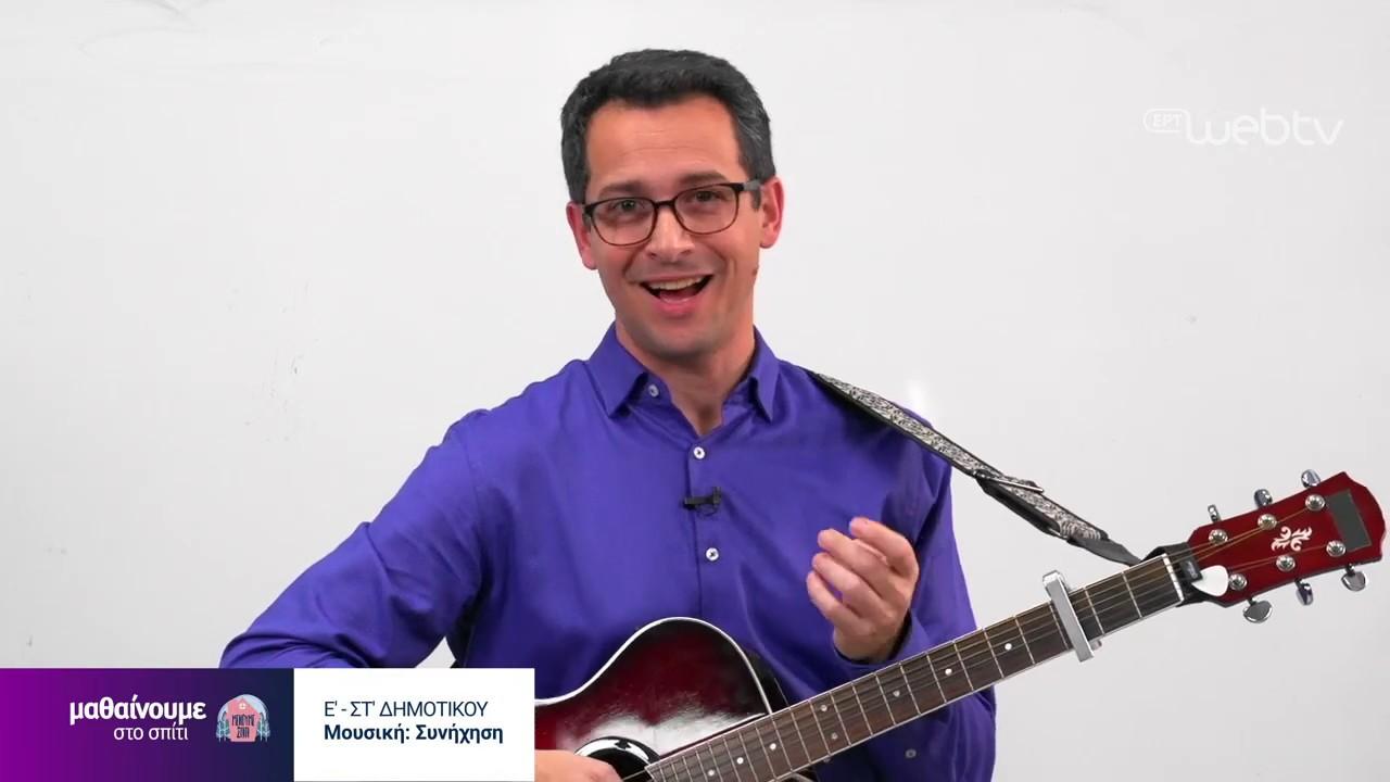 Μαθαίνουμε στο Σπίτι : Μουσική Ε-ΣΤ Δημοτικού | Συνήχηση | 27/05/2020 | ΕΡΤ