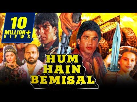 Hum Hain Bemisal (1994) Full Hindi Movie | Akshay Kumar, Sunil Shetty, Pran, Shilpa Shirodkar