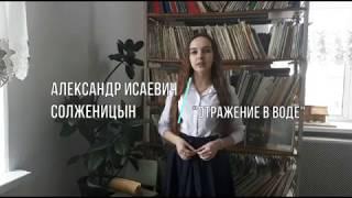 Страна читающая— ДарьяГовдырь читает произведение «Крохотки: Отражение в воде» А.И.Солженицына