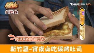 【新竹】宵夜必吃!紅到翻過去碳烤肉排蛋吐司 滿美吐司部 食尚玩家