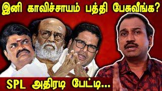 பிரசாந்த் கிஷோருக்கு மார்க்கெட்டிங் செய்வதா ? | SPL கேள்வி
