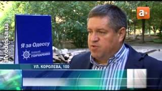 Одесситы вывели на чистую воду Алексея Гончаренко