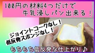 【手作りスクイーズ】牛乳浸しパン!100均の材料だけでもちもち低反発に出来る!!