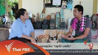 ที่นี่ Thai PBS - Social Talk : เกษตรกรรุ่นใหม่ ปลูกได้ ขายเป็น