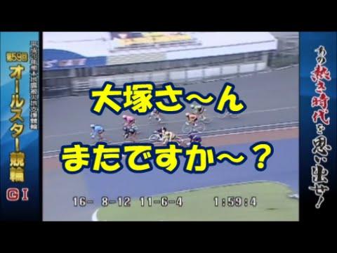 【競輪・落車・失格】またまた大塚さんが~!!