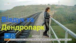 Теребовлянський міст-віадук та дендропарк у Раю - Тернопільщина І Україна вражає