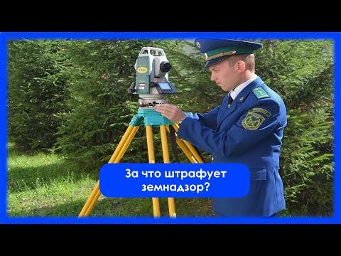 Контролирующие органы земельного и градостроительного законодательства