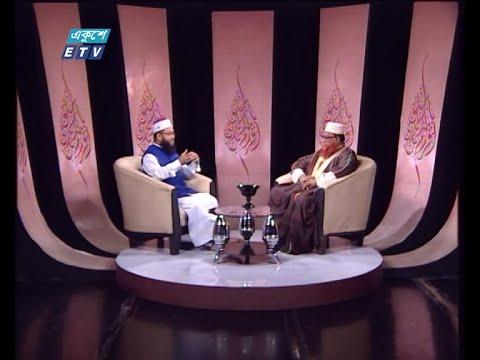 Islami Jiggasha || ইসলামী জিজ্ঞাসা || ইসলামের দৃষ্টিতে দেশপ্রেম || 18 December 2020 || ETV Religion