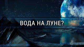 Вода на Луне? [Veritasium]