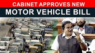 Cabinet Approves Motor Vehicle Amendment Bill, Will It Change How India Drives? Current Affairs 2019