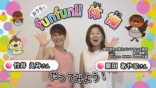funfun!! 体操 【やってみよう!】