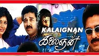 Tamil Full Movie  Kalaignan Tamil Full Movie   Kamal Hassan Movie