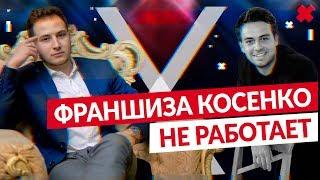Почему франшиза Сергея Косенко Sleepy не работает (кейс)