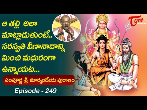 Markandeya Puranam #249 | ఆ తల్లి మాటలు సరస్వతి వీణనే