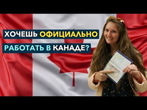 Работа в Канаде. БЕСПЛАТНАЯ ВАКАНСИЯ.