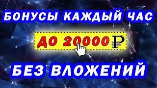 БЕЗ ВЛОЖЕНИЙ, Получай бонусы до 20 000 рублей, каждый час!