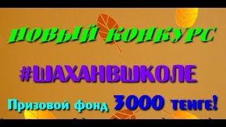 #шаханвшколе конкурс на Шахан TV