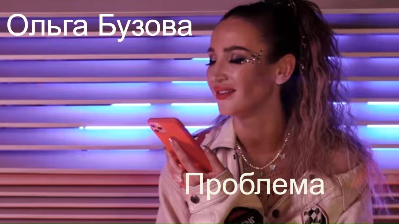 Ольга Бузова & Тодес — Проблема (Mood Video)