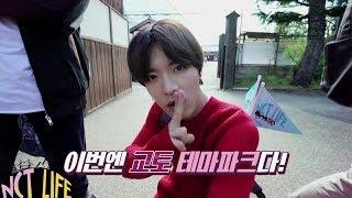 NCT LIFE in OSAKA 10.11.12화 예고