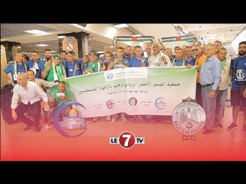 العرب اليوم - شاهد: جماهير هلال القدس الفلسطيني تصل إلى مطار محمد الخامس في الدار البيضاء