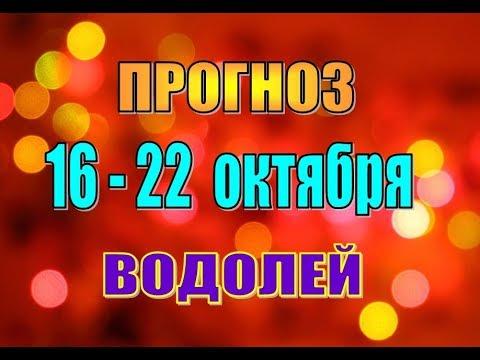 Гороскоп любви водолея на 2014