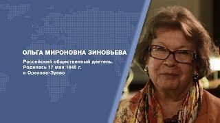 Ольга Зиновьева - о проекте «Русский Конфуций – Александр Зиновьев»