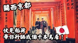 【關西京都🇯🇵2019】伏見稻荷大社!千本鳥居⛩完整登頂體驗 | 自由行旅遊攻略