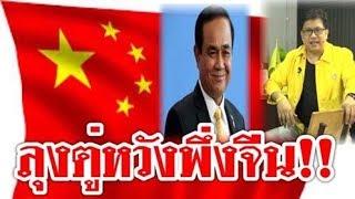 #ลุงหวังพึ่งจีน !! หลังการเมืองอึมครึม ดึงเส้นทางสายไหม