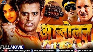 Andolan   Bhojpuri Full Movie   Ravi Kishan   Sidharth Yadav   Superhit Bhojpuri Action Movie