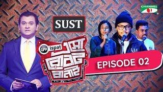 GPH Ispat Esho Robot Banai | Episode 2 | Reality Shows | Channel i Tv