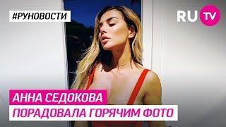 Анна Седокова порадовала горячим фото