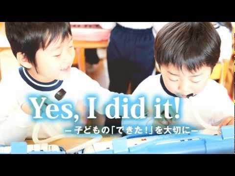 """松操保育園 """"Yes, I did it!"""" -子どもの「できた!」を大切に-"""