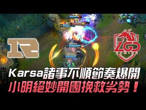 RNG vs LGD Karsa諸事不順節奏爆開 小明絕妙開團挽救劣勢!Game2
