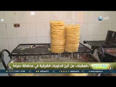 العرب اليوم - شاهد: أسرار صناعة حلوى