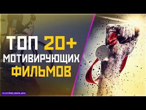 ТОП 20+ «МОЩНЫХ МОТИВИРУЮЩИХ» ФИЛЬМОВ