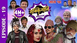 Sakkigoni | Comedy Serial | Episode-19 | Arjun Ghimire, Kumar Kattel, Sagar Lamsal, Rakshya, Hari