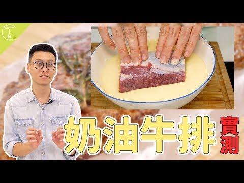 實測爆紅「奶油牛排」到底滋味如何?|克里斯丁食驗室