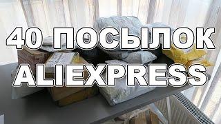 40 ПОСЫЛОК С ALIEXPRESS!