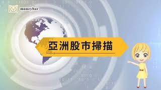 【華爾街女孩投資bar】10/14財經下午茶