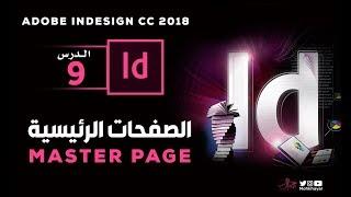 الصفحات الرئيسية Adobe InDesign