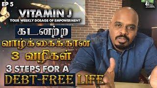 கடனற்ற வாழ்க்கைக்கான 3 வழிகள்   3 STEPS TO LIVE A DEBT-FREE LIFE   PS.REENUKUMAR   VITAMIN J   EP5