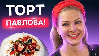 Вы влюбитесь в этот десерт! Торт Павлова — изумительно нежный и вкусный | Татьяна Литвинова