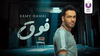Ramy Gamal - Fou' (Official Lyrics Video) (2018) | (رامي جمال - فوق (كلمات تحميل MP3