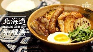 北海道咖喱湯 - 臭璽 Hokkaido Curry Soup - Stinker Condo