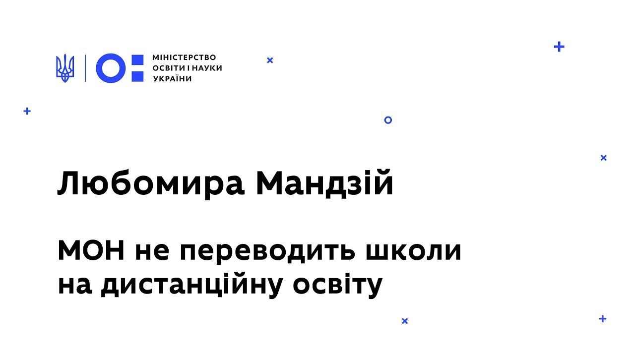 Інформація Міністерства освіти та науки України