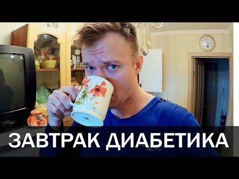 Диабет лечение клиника в москве