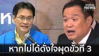 ทางเลือก พรรคประชาธิปัตย์ - ภูมิใจไทย | คัดข่าวเช้า | 23 พ.ค. 62