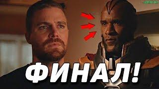 ВСТРЕЧА ОЛИВЕРА И МОНИТОРА! СМЕРТЬ ЗЕЛЁНОЙ СТРЕЛЫ?! [ОБЗОР 22 СЕРИИ 7 СЕЗОНА (ФИНАЛ!)] Arrow!